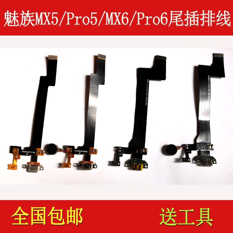 魅族手机配件魅族mx5 pro5 mx6 pro6S pro6plus充电口尾插送话器