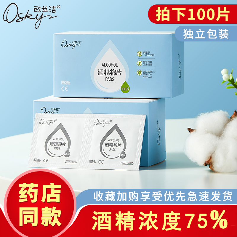Eugene alcohol cotton tablet medical alcohol disinfection cotton tablet disposable large-sized facial and ear hole mobile phone disinfection cotton tablet