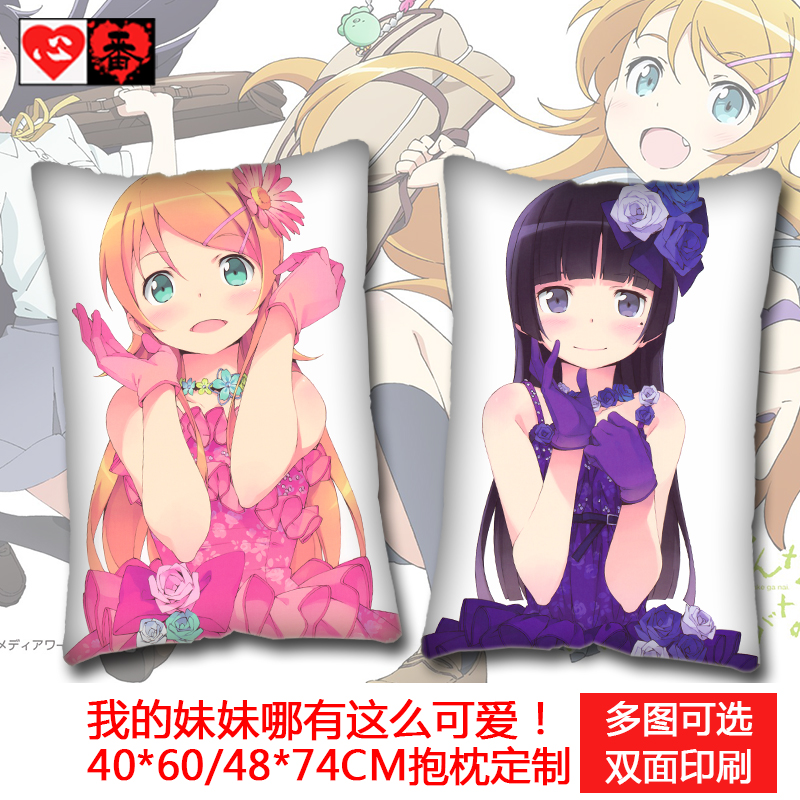 How can my sister be so lovely! Takasaka Tong is a five night glass shingaki Ling Lai anime pillow long pillow