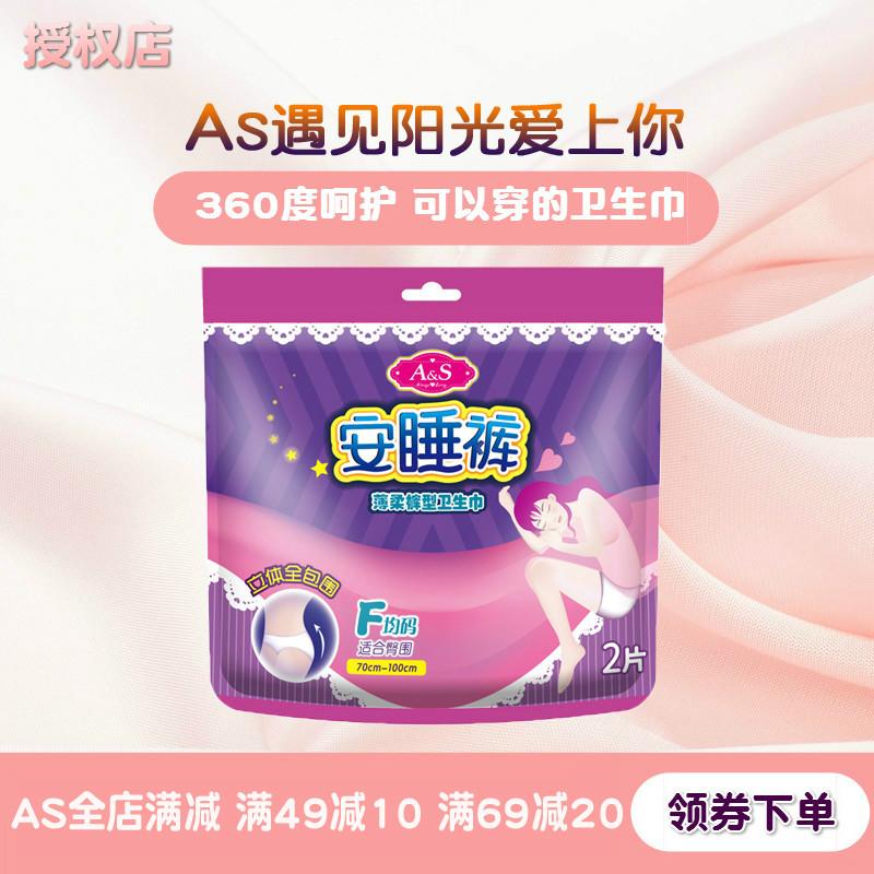 A&S安睡裤型卫生巾F均码2片as超薄透气夜用360度全包围防漏特惠