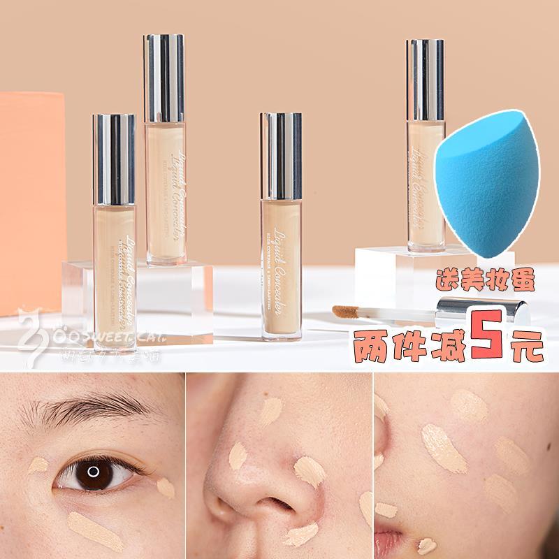 橘朵液体遮瑕液遮盖黑眼圈痘印膏11月30日最新优惠