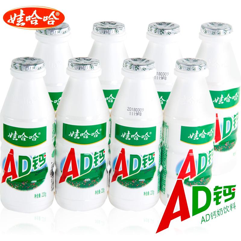 娃哈哈AD钙奶220ml*8瓶 哇哈哈儿童早餐牛奶饮料怀旧儿童喜欢包邮