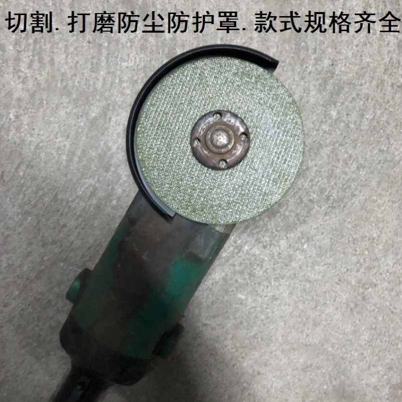 夹持直径62 / 75 / 46毫米罩防护罩