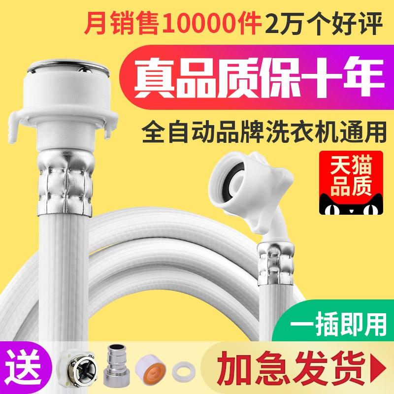 防漏硅胶水嘴管子滚筒万用洗衣机进水管加长不漏水下水小型防爆式