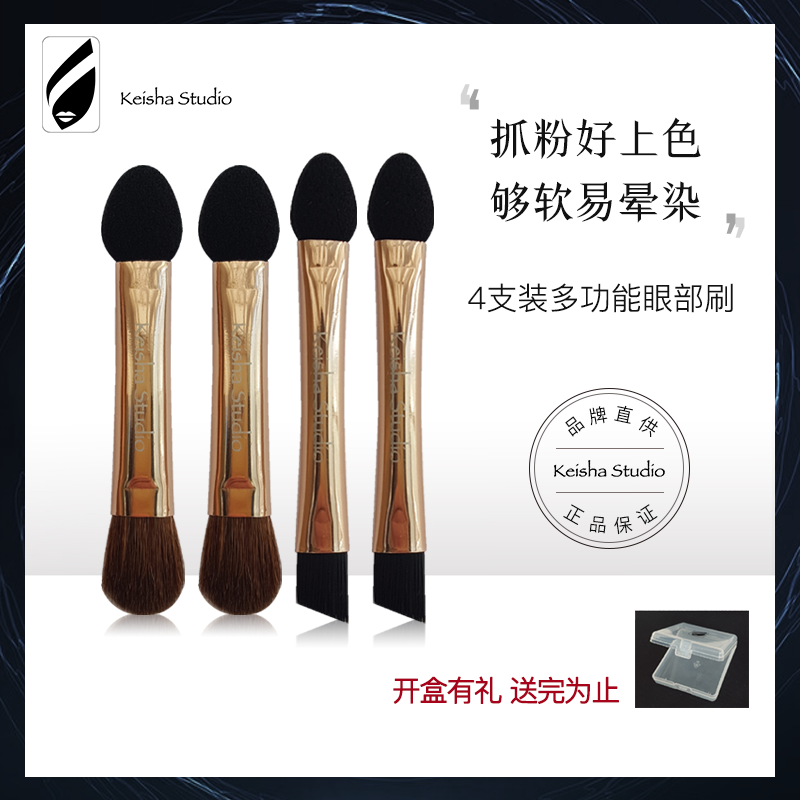 Keishastudio double head eye shadow brush makeup tool set eyebrow brush dye brush South Korean sponge horse hair