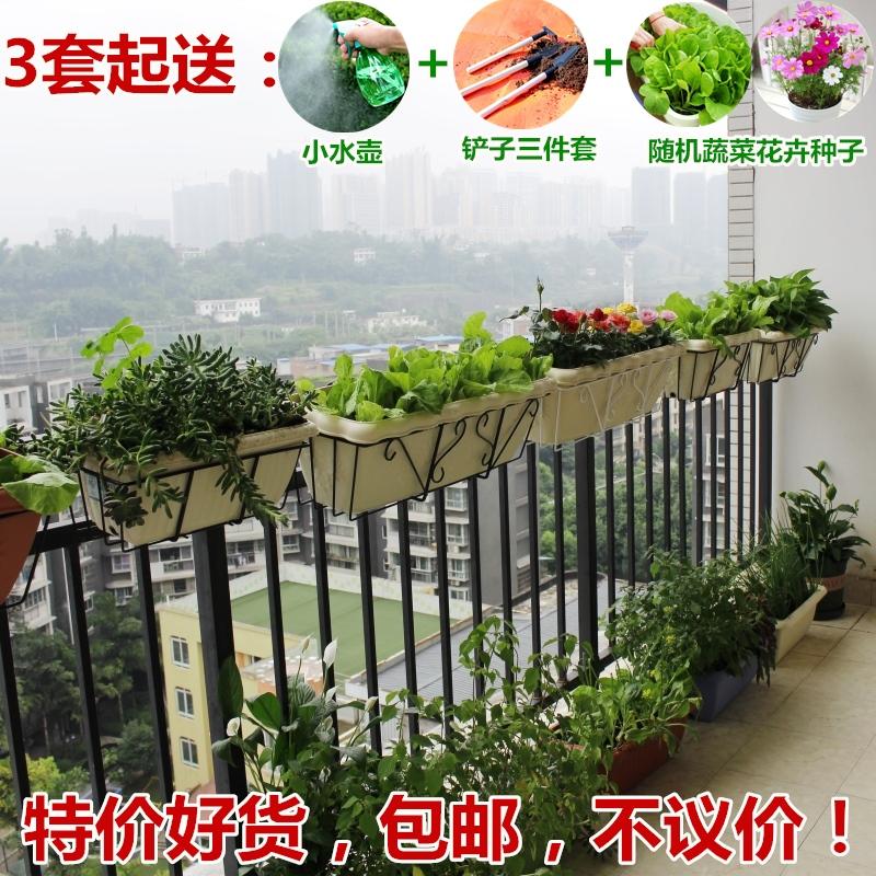 阳台种菜神器花架配长方形树脂花盆阳台挂式花盆爱丽思种菜盆包邮