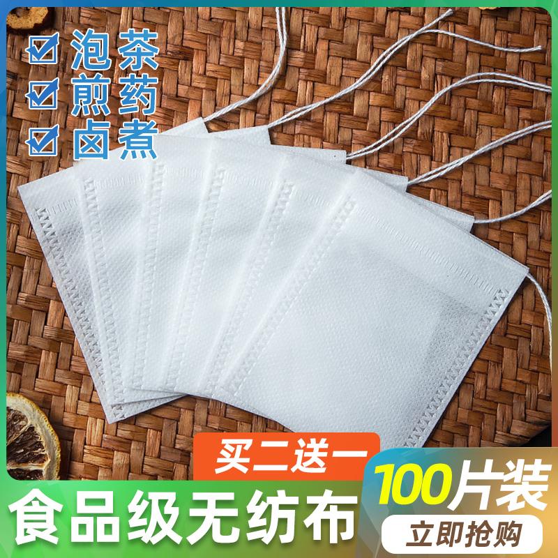 茶包袋一次性泡茶袋过滤袋调料包小包装袋茶叶包茶袋香料袋中药袋