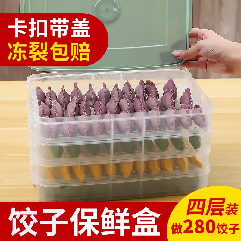 热销130件正品保证多层速冻饺子盒家用分格塑料长方形食物保鲜盒馄饨专用冰箱收纳盒