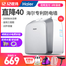 Haier Haier es10u liter chef Bao home electric water heater on the water is hot storage type household