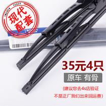专用北京现代朗动雨刮器原厂原装悦动瑞纳名图有骨伊兰特雨刷器片