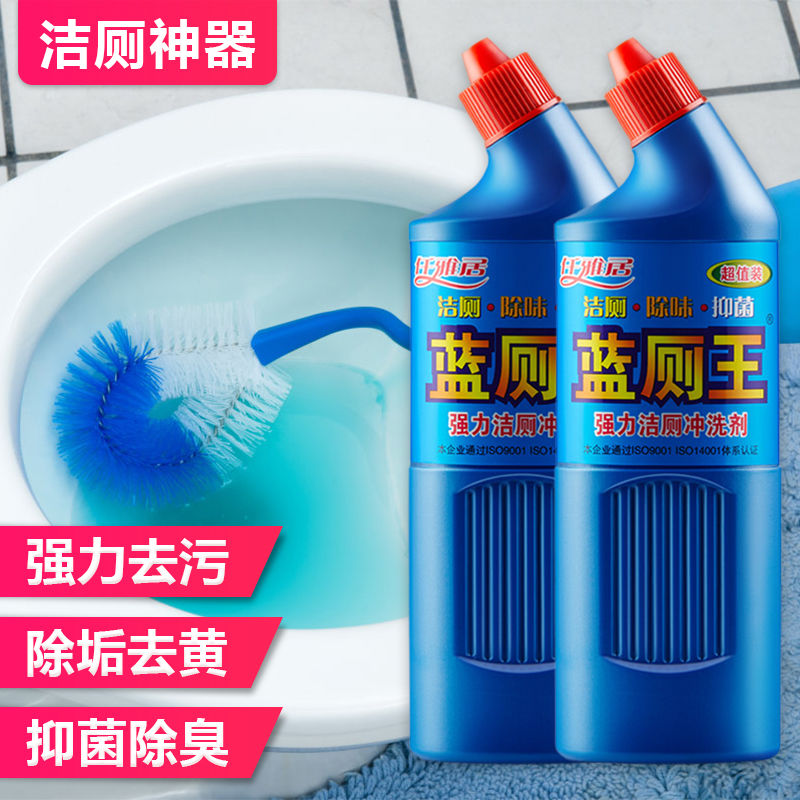 [2 bottles] toilet cleaner, toilet liquid, strong decontamination, deodorization, sterilization and fragrance