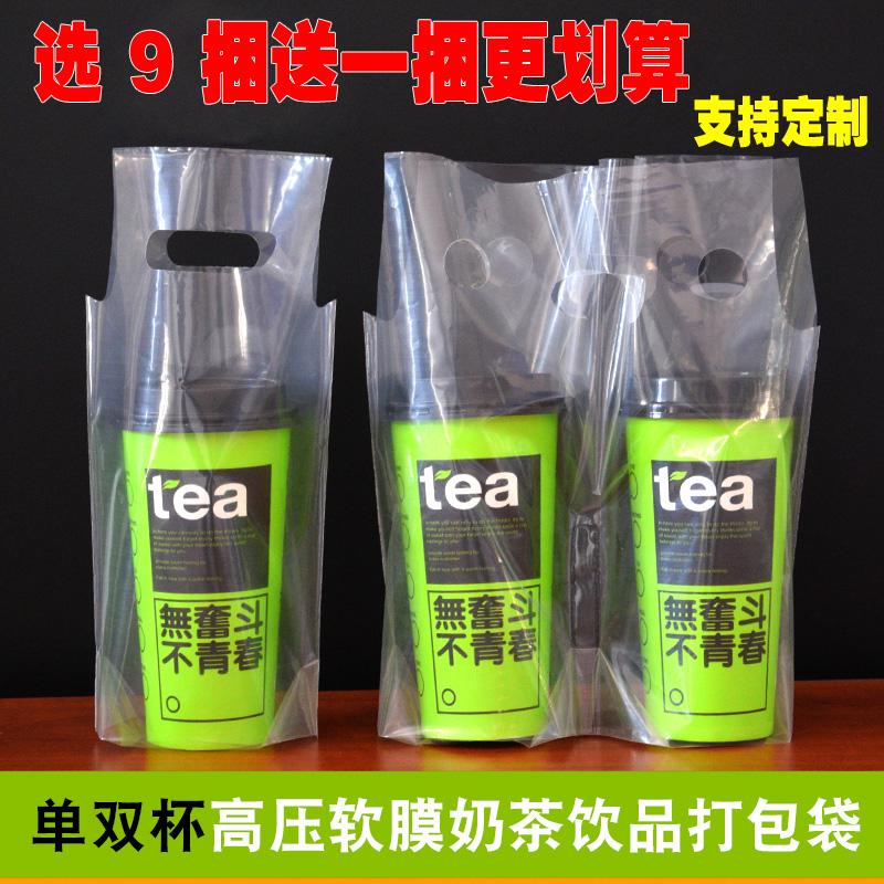 高档透明奶茶袋子打包袋定做单双杯加厚咖啡店饮料外卖手提塑料袋