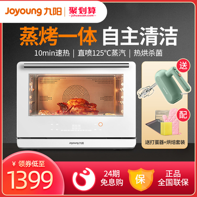 Joyoung household multi-function steamer baking electric oven steaming and roasting integrated machine automatic cleaning steam oven ZK05