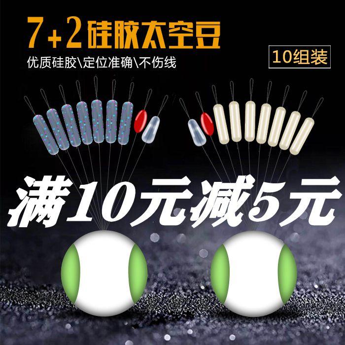 竞技太空豆 硅胶特级优质7+2圆柱形小小号渔具用品钓鱼小配件