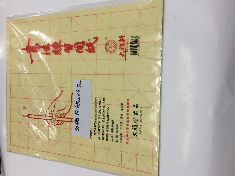 Бумага из бамбука Артикул 566943865213