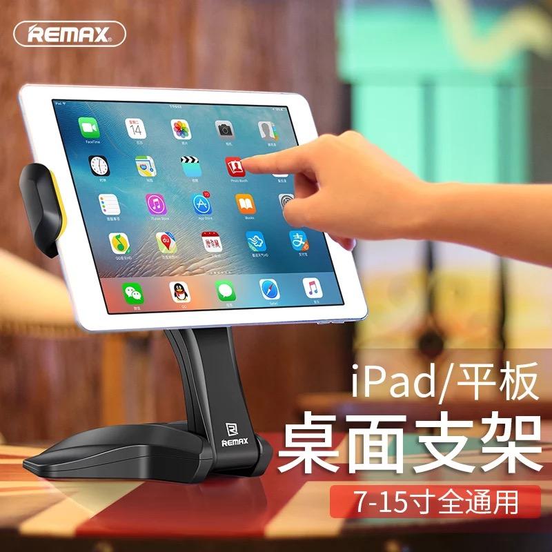 香港REMAX新品懒人平板桌面支架大屏手机通用稳固多功能便携防滑