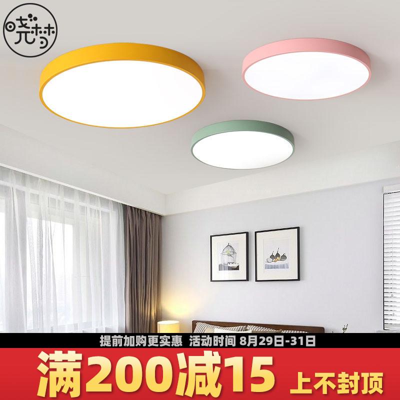 現代簡約卧室燈led吸頂燈馬卡龍創意客廳燈具溫馨浪漫多彩兒童燈