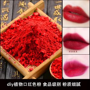 diy纯植物口红色粉手工纯天然可食用大牌色自调孕妇可用颜色粉料