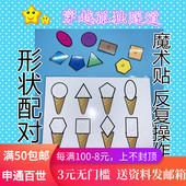 新品幼儿园宝宝2-3-4-5-6岁冰淇淋形状配对魔术贴反复操作教具