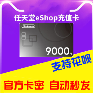 任天堂eShop点卡 9000日  日服 NS WiiU 3DS Switch充值卡