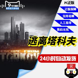 PC中文正版游戏 逃离塔科夫Escape From Tarkov  黑边版 全球版