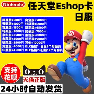 10000 2000 3000 5000 9000 1000 任天堂eshop点卡500 日服Switch充值卡 日服switch会员