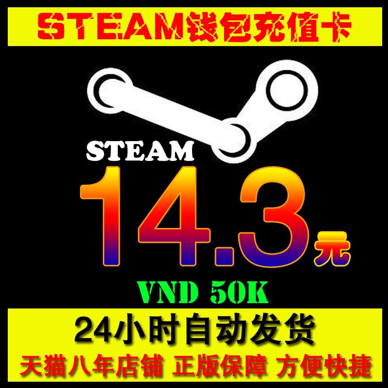Steam充值14元5万越南盾不到2美金steam钱包充值卡到账约13.9元
