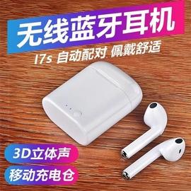 苹果安卓通用无线蓝牙耳机迷你跑步运动开车双耳入耳式耳塞挂耳机图片