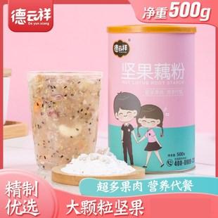 德云祥藕粉麦片混合坚果仁 冲泡早餐饮品冲泡水果味营养速食代餐