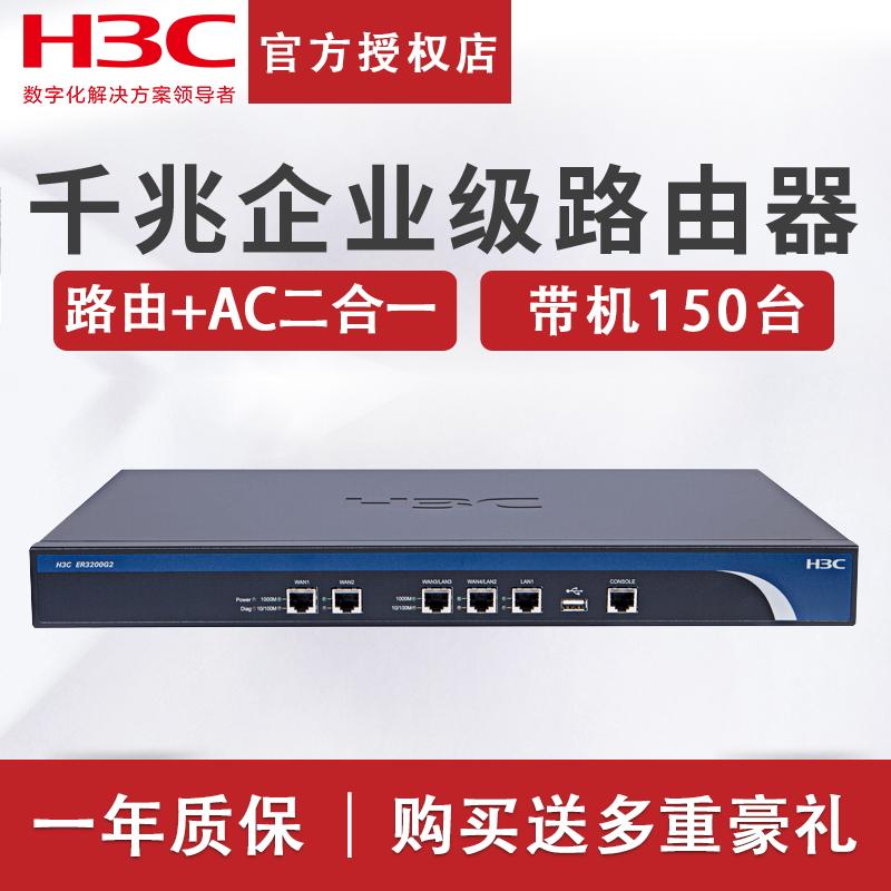 【顺丰包邮】h3c多wan口有线路由器