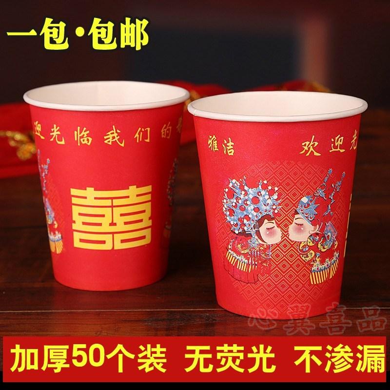 带喜字结婚用纸杯�滞胂脖�小号双喜50个装印花一次性大号红色杯子