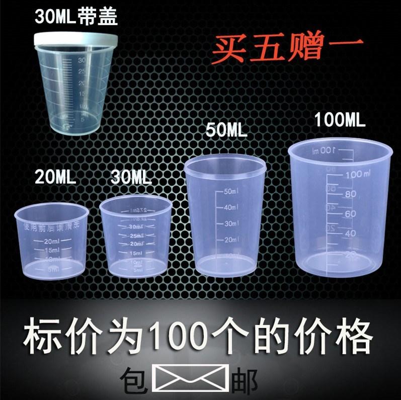 白酒牛奶杯量米杯牛奶15ml100ml塑料钓鱼量杯带刻度饵料杯耐用20m