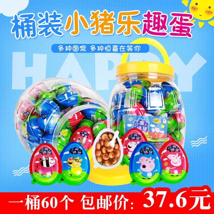 好吃好玩孩子喜欢奇趣玩具蛋惊喜送