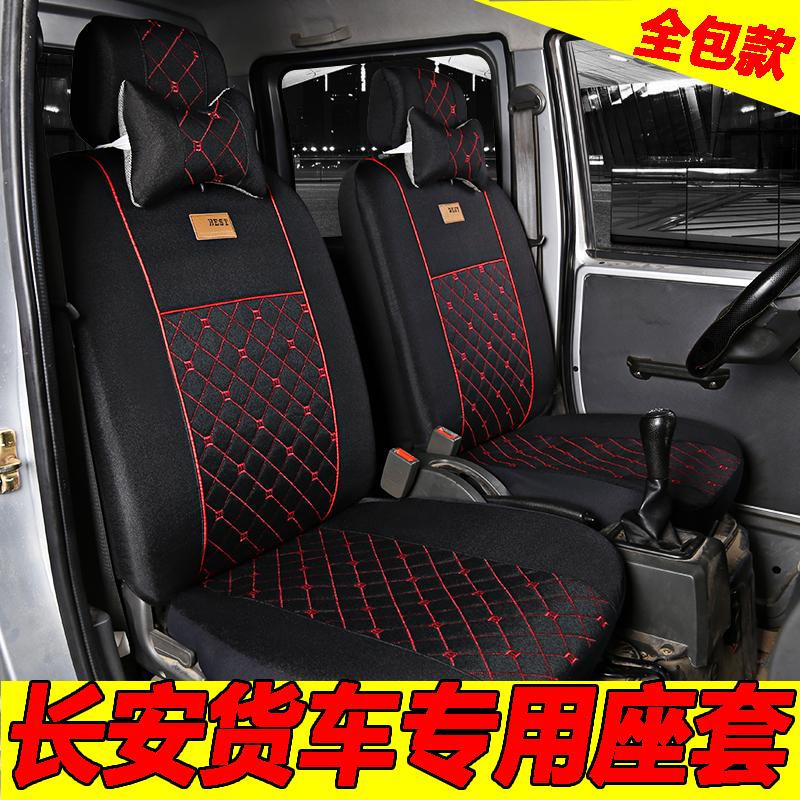 专用于长安星卡s201座套S401D201神骐跨越王新豹双排小卡货车座套
