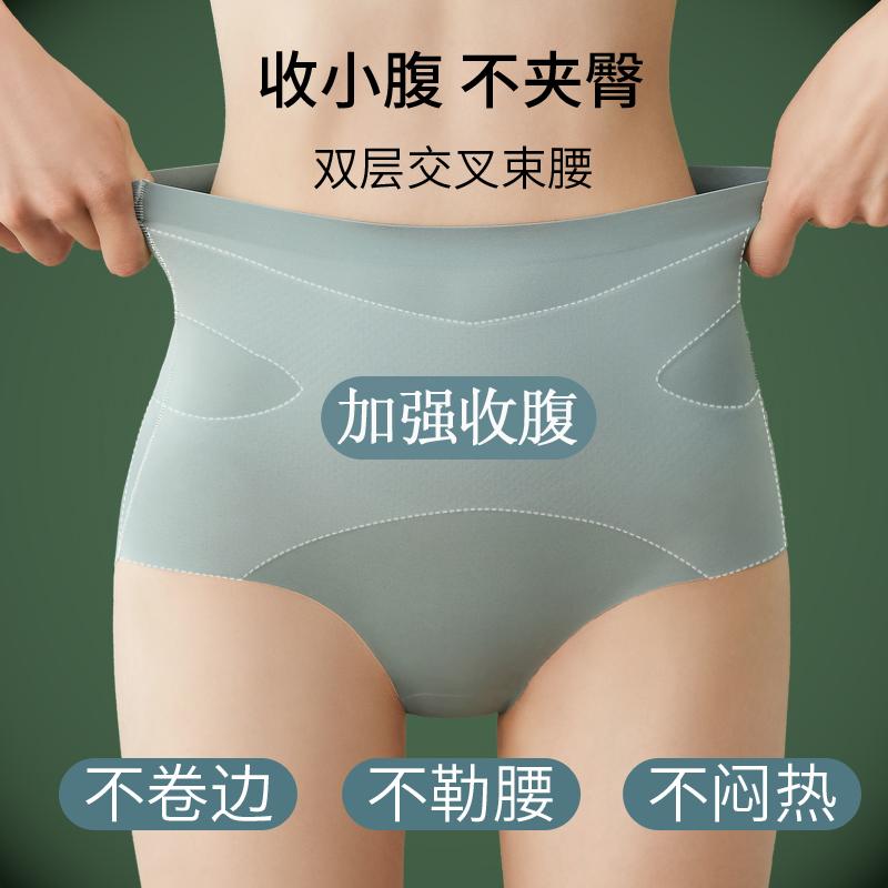 收腹内裤女束腰夏季薄款提臀高腰产后强力收小肚子塑形无痕收小腹