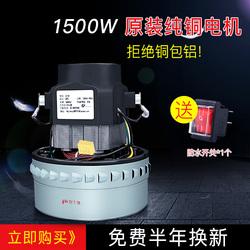 洁霸工业吸尘器吸水机配件电机马达1000-1500W/HLX-GS-A3BF501B