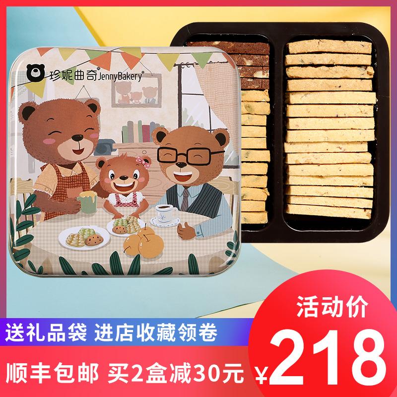 ジェニー星座クッキー8味の箱に小熊手作りのナッツクッキーオフィスカジュアルクッキー
