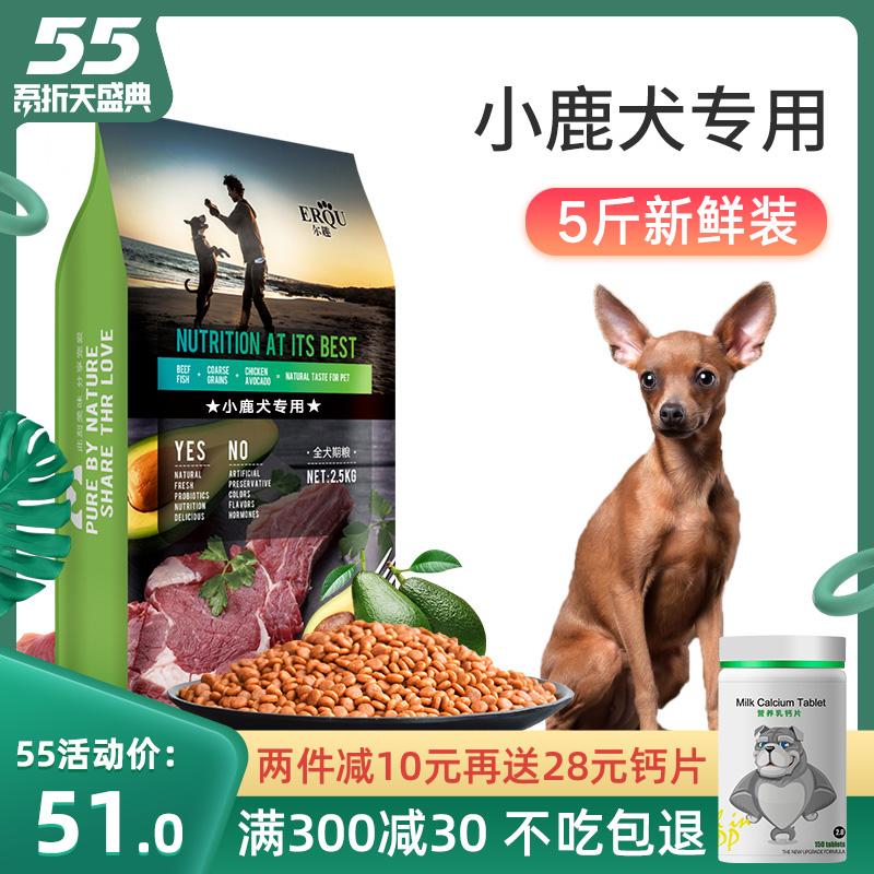 小鹿犬狗粮专用幼犬成犬小型犬茶杯犬补钙美毛牛油果配方2.5kg5斤优惠券