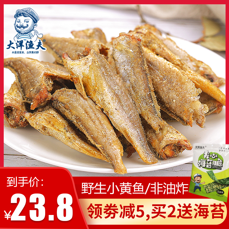 Crispy small yellow croaker crispy instant snack 200g seafood specialty net red snack delicious yellow croaker