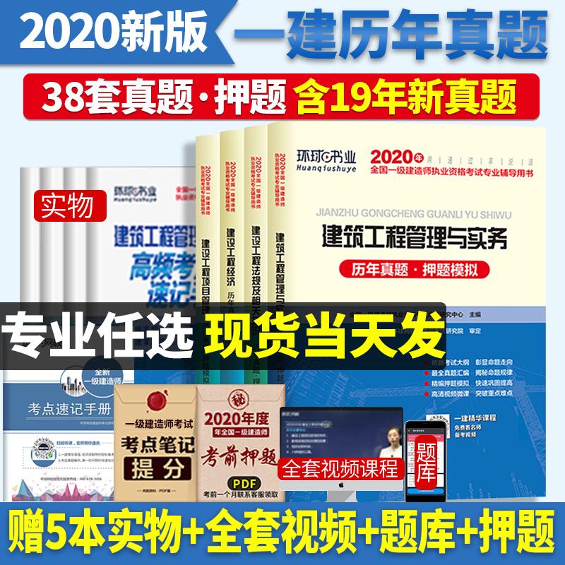 2020年新版一级建造师历年真题教材