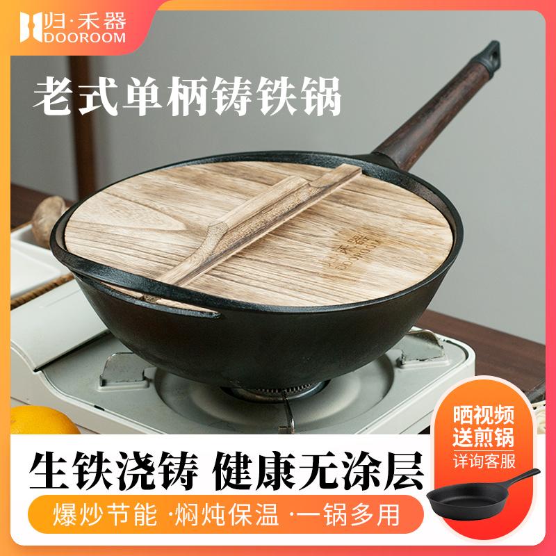 歸禾器鑄鐵炒鍋無涂層家用老式生鐵炒菜鍋30CM不粘平底電磁爐適用