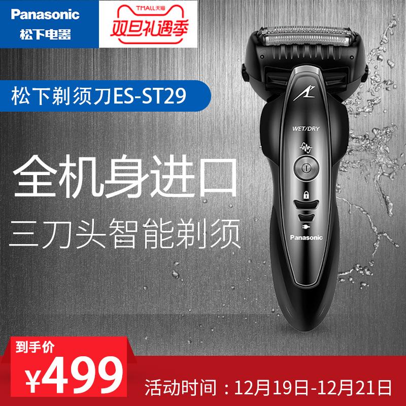 Panasonic/松下剃须刀ST29往复式充电式全身水洗日本进口刮胡刀