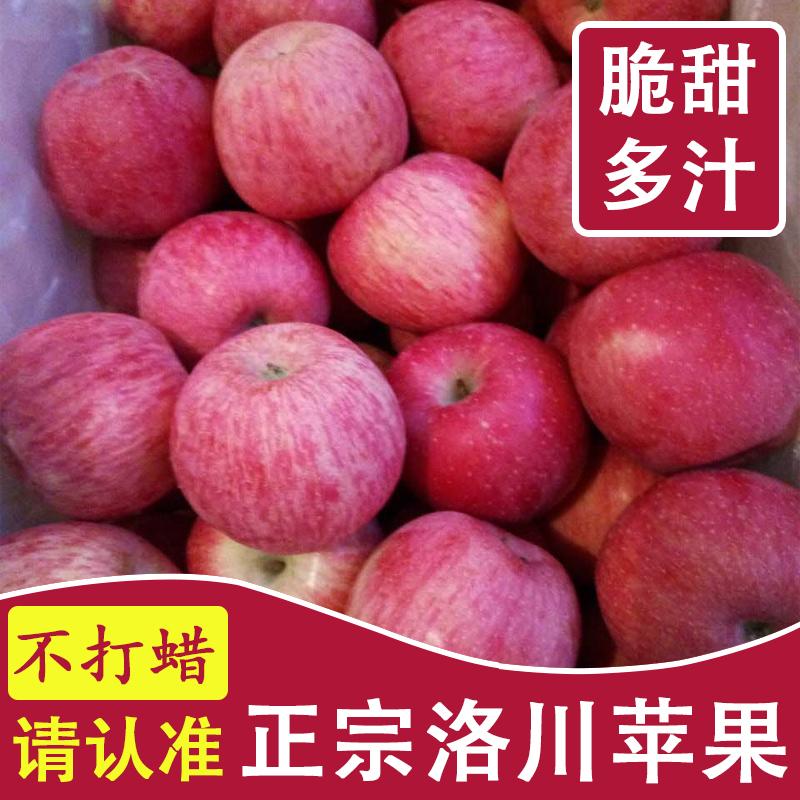 Authentic Luochuan, Yanan, Shaanxi, apple rock candy heart, Red Fuji in season, first grade fresh, crisp and sweet, 10 Jin in a whole box
