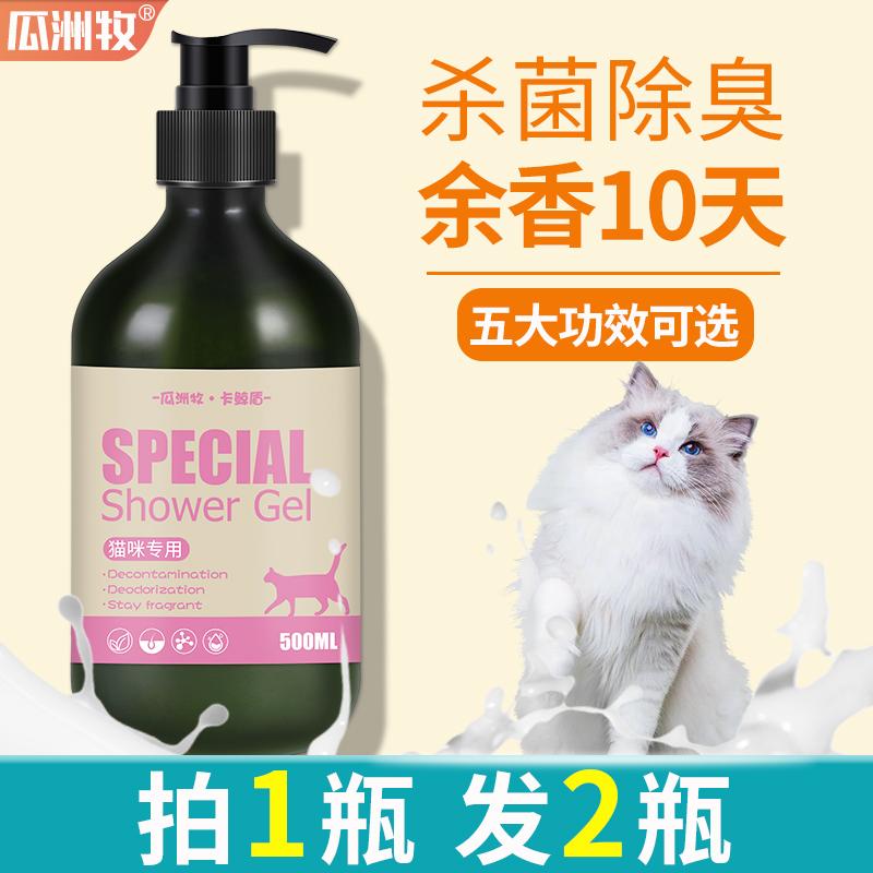 猫咪沐浴露宠物英短专用浴露杀菌除臭香波幼猫洗澡除蚤猫咪用品