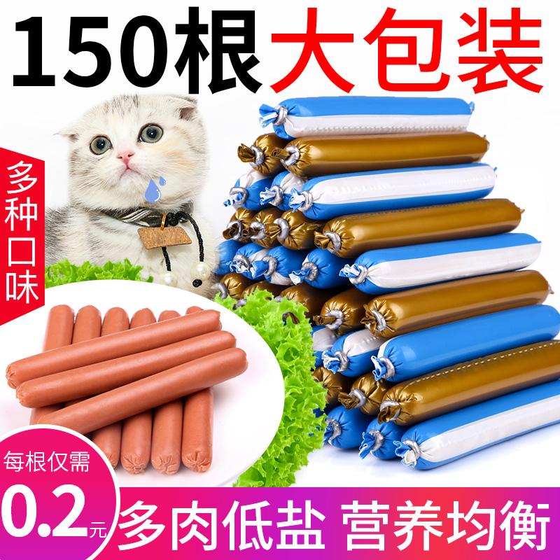 猫零食火腿肠泰迪狗零食幼猫成猫补钙增肥低盐训狗奖励鸡肉火腿肠