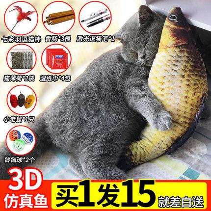 逗猫棒猫玩具鱼仿真自嗨猫薄荷猫猫磨牙小猫猫咪用品激光逗猫玩具