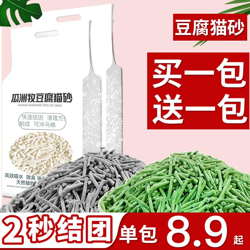 豆腐猫砂除臭无尘豆腐砂渣猫咪用品混合猫沙大袋满10公斤20斤包邮