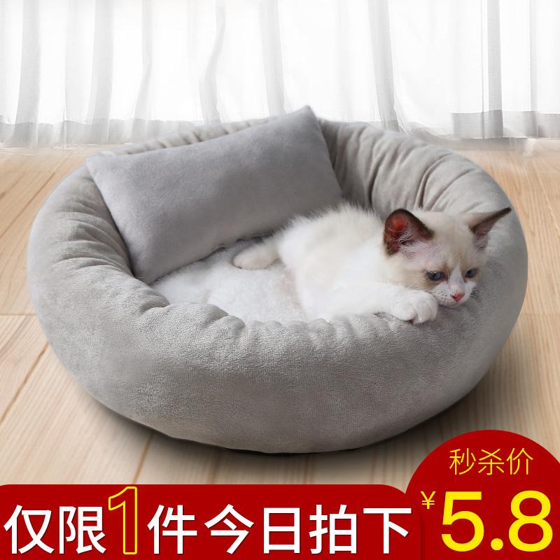 网红蛋挞猫窝猫屋四季通用宠物保暖狗窝猫咪用品夏天凉席猫床加厚