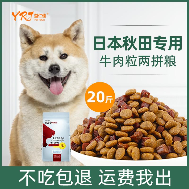 秋田专用狗粮10kg20斤成犬幼犬中型犬美毛补钙天然粮优惠券