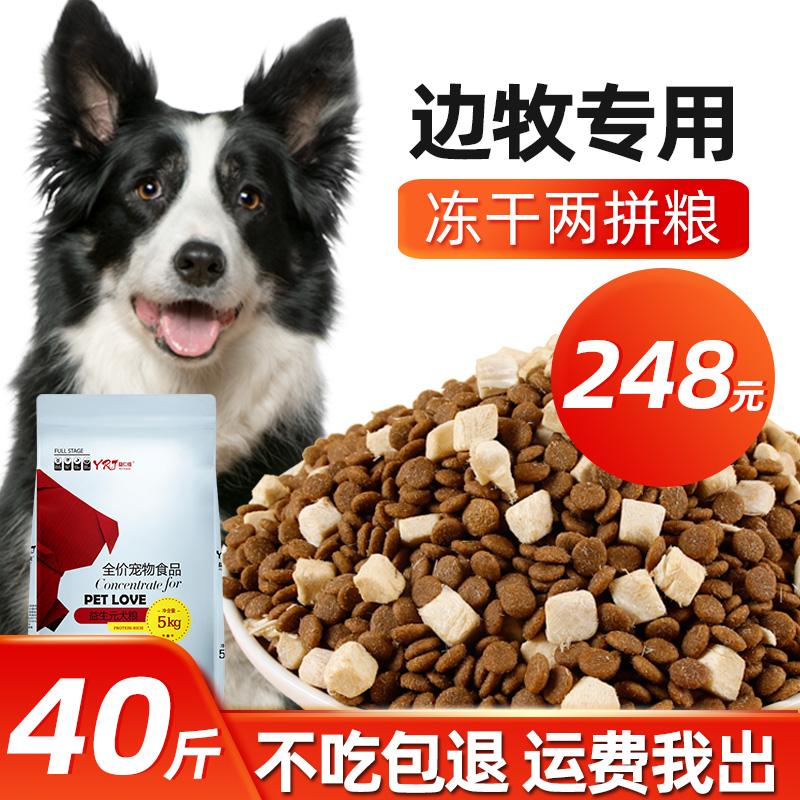 边牧专用狗粮通用型20kg40斤成犬幼犬中型大型犬边境牧羊犬天然粮优惠券